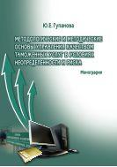 Методологические и методические основы управления качеством таможенных услуг в условиях неопределенности и риска
