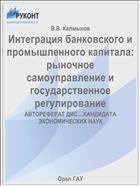 Интеграция банковского и промышленного капитала: рыночное самоуправление и государственное регулирование