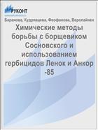 Химические методы борьбы с борщевиком Сосновского и использованием гербицидов Ленок и Анкор-85