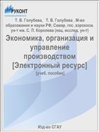 Экономика, организация и управление производством [Электронный ресурс]