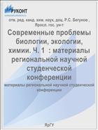 Современные проблемы биологии, экологии, химии. Ч. 1