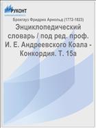 Энциклопедический словарь / под ред. проф. И. Е. Андреевского Коала - Конкордия. Т. 15а