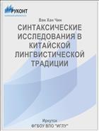 СИНТАКСИЧЕСКИЕ ИССЛЕДОВАНИЯ В КИТАЙСКОЙ ЛИНГВИСТИЧЕСКОЙ ТРАДИЦИИ