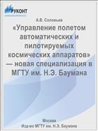 «Управление полетом автоматических и пилотируемых космических аппаратов» — новая специализация в МГТУ им. Н.Э. Баумана