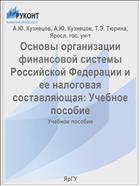 Основы организации финансовой системы Российской Федерации и ее налоговая составляющая