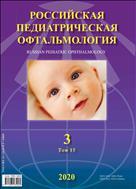Российская педиатрическая офтальмология