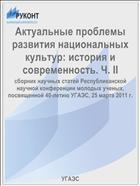 Актуальные проблемы развития национальных культур: история и современность. Ч. II