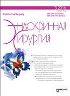 Эндокринная хирургия