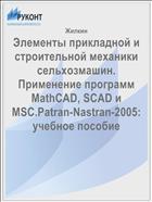 Элементы прикладной и строительной механики сельхозмашин. Применение программ MathCAD, SCAD и MSC.Patran-Nastran-2005: учебное пособие