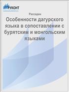 Особенности дагурского языка в сопоставлении с бурятским и монгольским языками