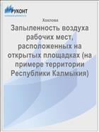 Запыленность воздуха рабочих мест, расположенных на открытых площадках (на примере территории Республики Калмыкия)