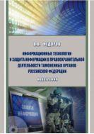 Информационные технологии и защита информации в правоохранительной деятельности таможенных органов Российской Федерации