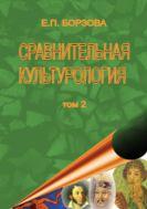 Сравнительная культурология. Т.2.