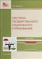 Система государственного социального страхования