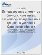 Использование элементов биологизированных технологий возделывания гречихи в условиях Орловской области