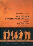 Античная Греция: политики в контексте эпохи. Година междоусобиц