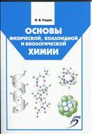 Основы физической, коллоидной и биологической химии