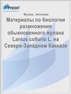 Материалы по биологии размножения обыкновенного жулана Lanius collurio L. на Северо-Западном Кавказе