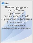 Интернет-ресурсы и услуги: Учебная программа по специальности 351400 «Прикладная информатика (в менеджменте), квалификация «Информатик-менеджмер»