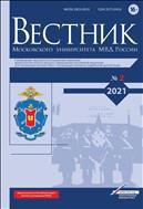 Вестник Московской академии Следственного комитета Российской Федерации