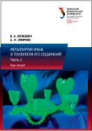 Металлургия урана и технология его соединений. В 3 ч. Ч. 1