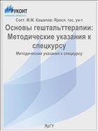 Основы гештальттерапии: Методические указания к спецкурсу