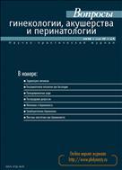Вопросы гинекологии, акушерства и перинатологии