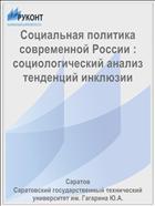 Социальная политика современной России : социологический анализ тенденций инклюзии