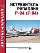 Авиаколлекция