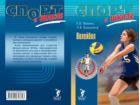 Волейбол. Начальное обучение