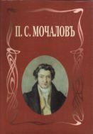П. С. Мочалов: Летопись жизни и творчества