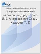 Энциклопедический словарь / под ред. проф. И. Е. Андреевского Хаким - Ходоров. Т. 37