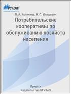 Потребительские кооперативы по обслуживанию хозяйств населения