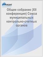 Общее собрание (XII конференция) Союза муниципальных контрольно-счетных органов