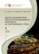 Оценка воздействия транспортно-дорожного комплекса на окружающую среду. В 2 ч. Ч. 1; Ч. 2 [комплект]