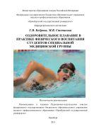 Оздоровительное плавание в практике физического воспитания студентов специальной медицинской группы