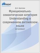 Функционально-семантическая категория Understanding в современном английском языке