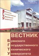 Вестник Брянского государственного технического университета