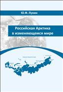 Российская Арктика в изменяющемся мире: монография