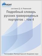 Подробный словарь русских гравированных портретов :. том 4
