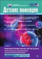Детские инфекции