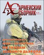 Армейский сборник