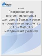 Построение эпюр внутренних силовых факторов в балках и рамах в программных продуктах SCAD и MathCAD: методические указания
