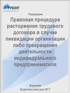 Правовая процедура расторжения трудового договора в случае ликвидации организации либо прекращения деятельности индивидуального предпринимателя