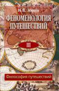 Феноменология путешествий. В 8 ч. Ч. III. Философия путешествий