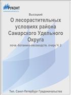 О лесорастительных условиях района Самарского Удельного Округа