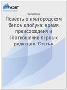Повесть о новгородском белом клобуке: время происхожденя и соотношение первых редакций. Статья