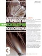 Неврология, нейропсихиатрия, психосоматика