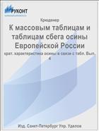 К массовым таблицам и таблицам сбега осины Европейской России