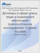 Договоры в сфере семьи, труда и социального обеспечения (цивилистическое исследование)
